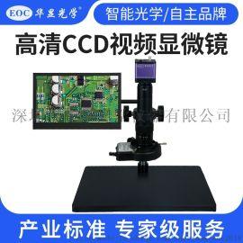 EOC华显光学130万工业视频显微镜