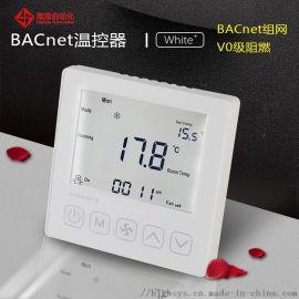 海思 BACnet联网中央空调温控器 房间温控面板