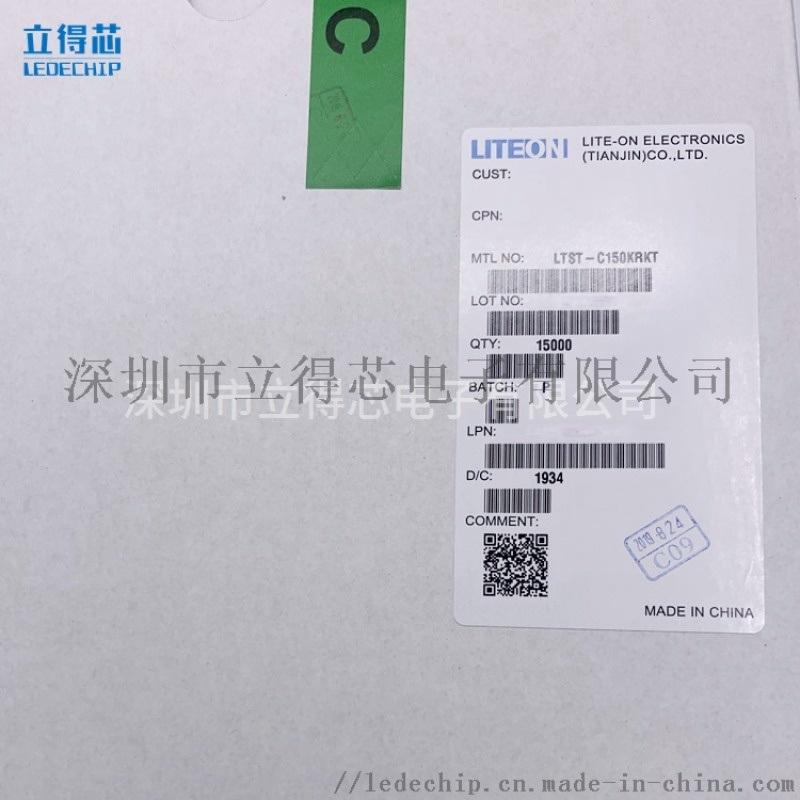 LTST-C281KRKT-5A贴片0402红灯