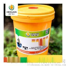 苏州高温链条油/南京/无锡高温链条油 不冒烟