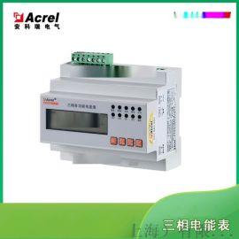 江苏导轨式多功能电能表厂家 改造专用ADL3000