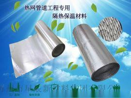 天津直供反辐射层热网工程管道隔热保温材料