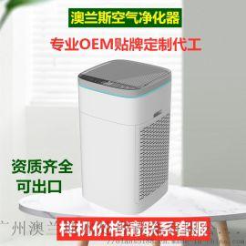 澳兰斯贴牌定制除甲醛空气净化器家用智能款空气消毒机