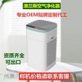 澳蘭斯貼牌定製除甲醛空氣淨化器家用智慧款空氣消毒機