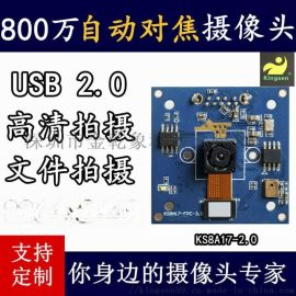 自动对焦800万像素摄像头 USB接口
