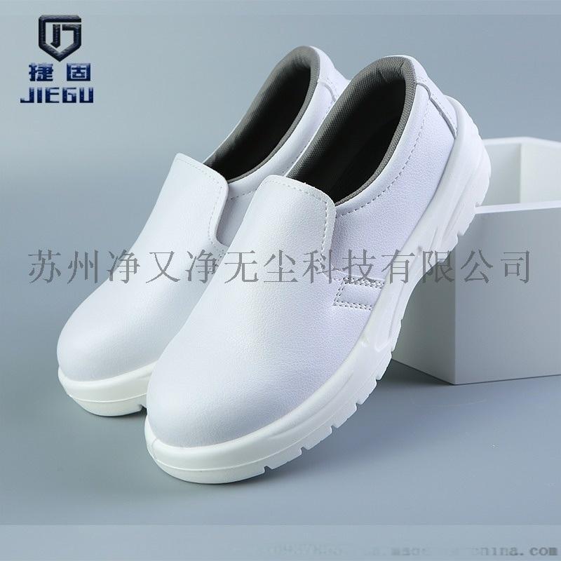 白色透气男女士静电安全防滑水钢包头护脚趾工作劳保鞋