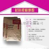 食品級TPEE 4056 熱穩定性