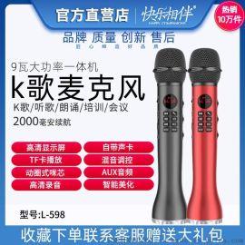 全民K歌网红直播神器快乐相伴麦克风话筒