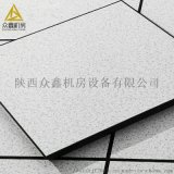 ZXJF全钢PVC架空地板,西安抗静电地板厂家