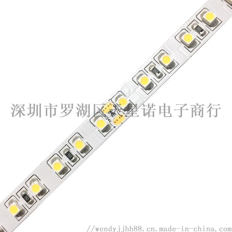 廠家直銷定製高質量燈條