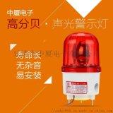 中廈高分貝旋轉報 指示燈LTE1101K