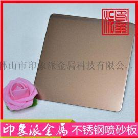 佛山喷砂不锈钢厂家供应喷砂古铜不锈钢装饰板