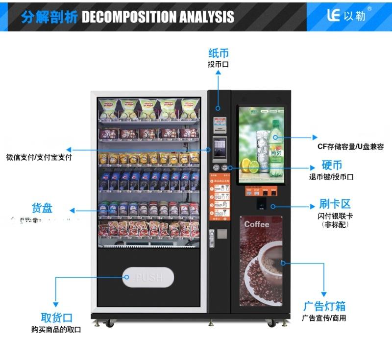 昆明醫院的自動售賣機、飲料食品機、