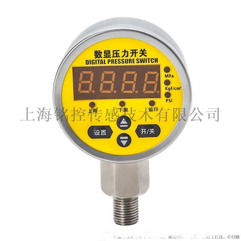 上海铭控 MD-S628E可调式压力开关
