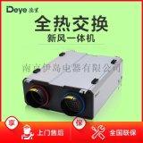 除溼機工業德業DY-RX250新風全熱交換一體機