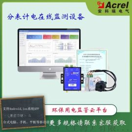 浙江湖州 环保用电智能监管系统 污水终端实时监控