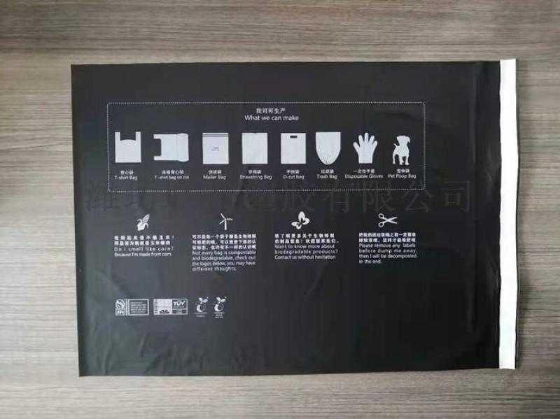 定制 PLA 玉米淀粉 全生物降解快递袋