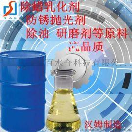 湿润剂原料异丙醇酰胺6508家用及工业清洗剂用