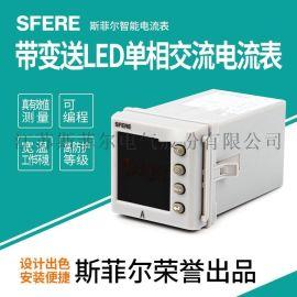 PA194I-DK1B带1路4~20mA变送输出智能LED交流单相电流测量仪表