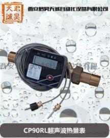 CP90RL超声波热量表