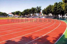 洞头200米塑胶跑道学校运动场上海单位