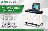 自動煙塵煙氣測試儀 路博生產廠家直銷
