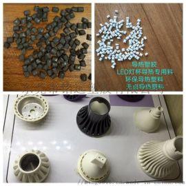 PP碳纤 导电塑料 环保增韧 纤维增强20%
