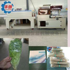 蔬菜水果保鲜膜包装机全自动薄膜塑封机长期质保