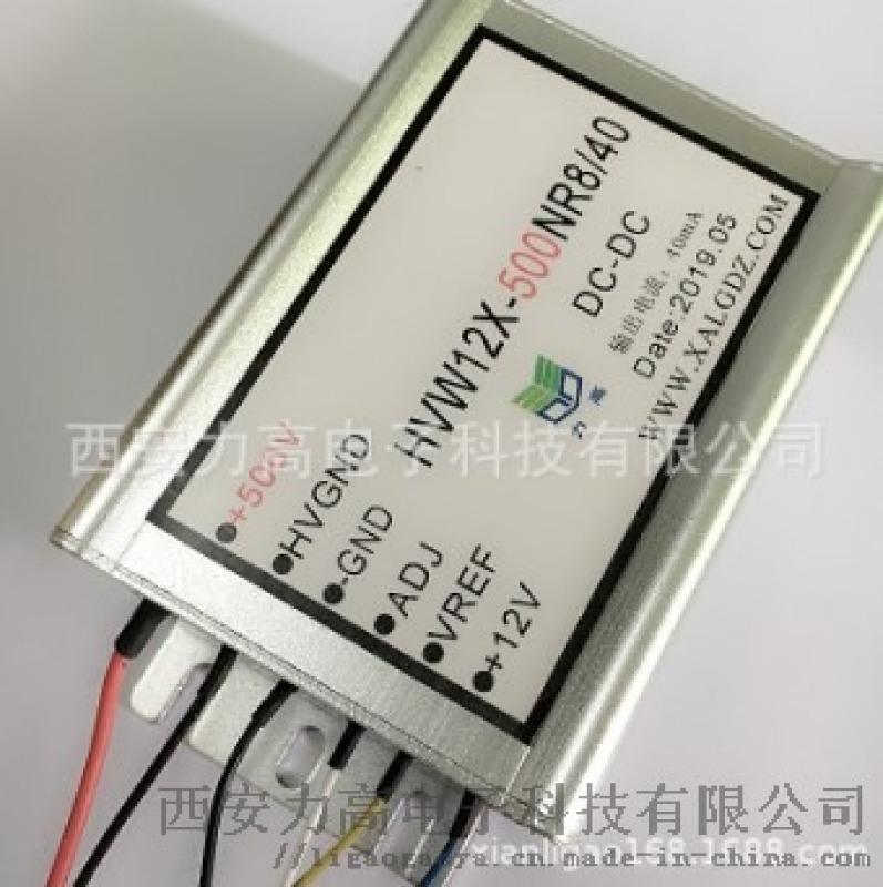 西安力高廠家供應高壓充電模組輸出穩壓可調低功耗小尺寸