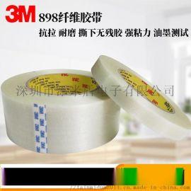 3M898**玻璃纤维胶带
