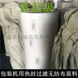 食品级无纺布包装机用热封型专用玉米纤维PP材质PE卷原材料