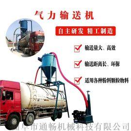 风力抽粉机电厂供料装车气力吸灰机龙门架气力输送机
