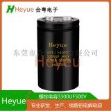 铝电解电容3300UF500V 螺栓电容
