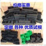 西安哪里有卖塑料铸铁试模