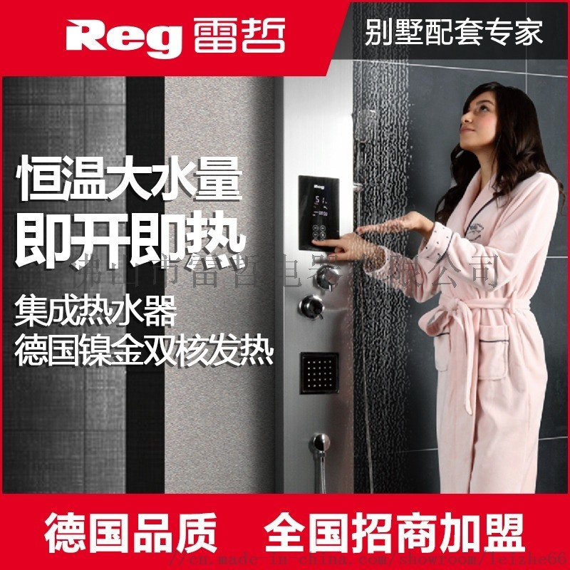 Reg雷哲 Q系列集成熱水器即熱式電熱水器淋浴一體式家用