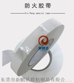 棉纸防火双面胶 乳白色棉纸不透光双面胶