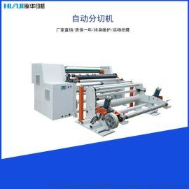 S200-1600自动分切机