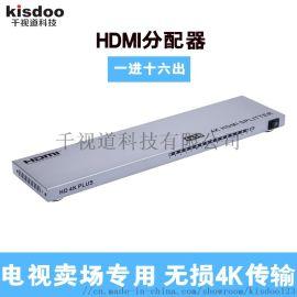 千视道16口HDMI分配器高清4K一分十六电视卖场拼接分屏 1进16出12出分频