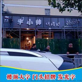 郑州加急形象墙、文化墙、LOGO墙等制作 门头招牌