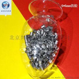高纯铁粒99.9%铁颗粒 1-10mm高纯熔炼铁粒