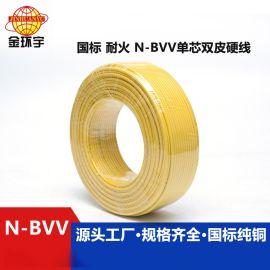 金环宇电线电缆 N-BVV10平方进户主线 耐火线