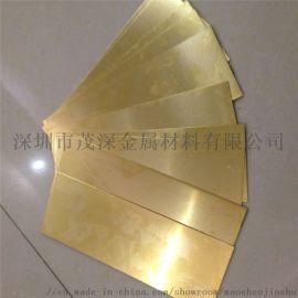 H59黄铜板 光亮黄铜棒 深圳H59黄铜 价格黄铜