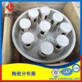 陶瓷分佈器也稱管式分佈器可耐1000多度高溫