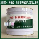 (特级型)亲水性单液型PU发泡止水剂、厂价直供