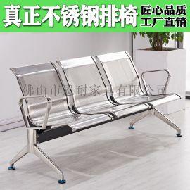 排椅厂家直销 不锈钢排椅三人位 机场椅