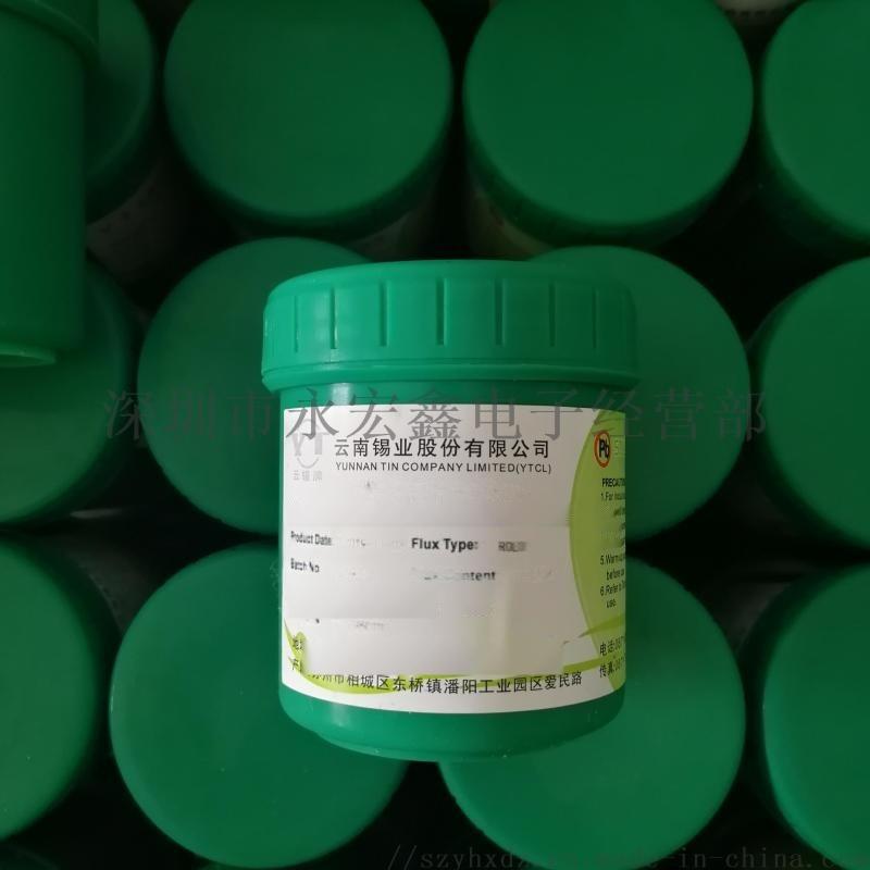 深圳出售雲南錫業錫膏YW9-3005-98CY04