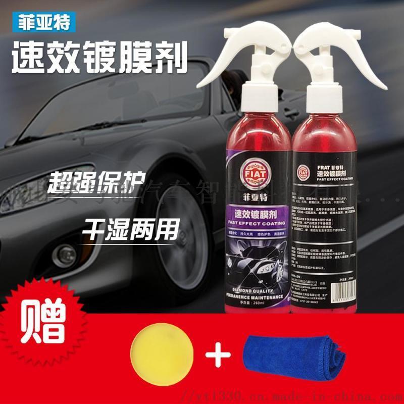 手噴鍍膜蠟 汽車噴霧鍍膜劑車漆鍍膜劑納米微鍍晶