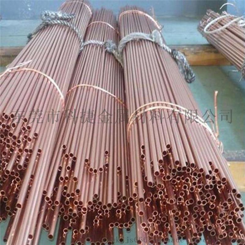 科技廠家T2紫銅直管、進口T2紫銅盤管現貨供應