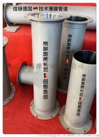 信铼供应化纤物料气力输送内抛光管道