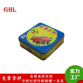 月饼铁盒/方形马口铁盒/铁盒包装工厂